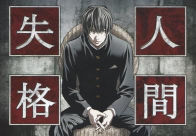 Aoi Bungaku Series – Présentation